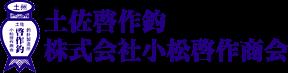 土佐啓作釣 株式会社土佐啓作商会
